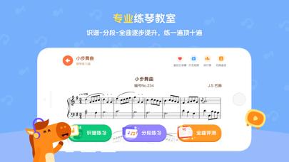 小马AI陪练-智能钢琴陪练屏幕截图3