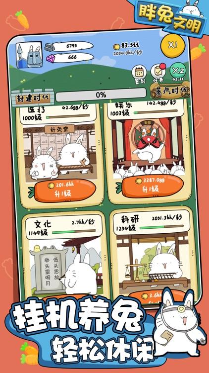 胖兔文明 screenshot-2