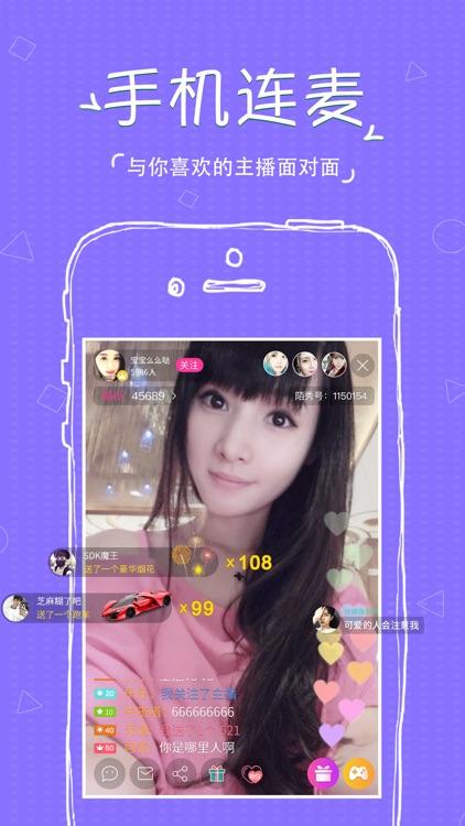 陌秀直播-全民娱乐直播秀场 screenshot-4