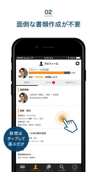Switch(スイッチ)IT・WEB業界に強い転職アプリスクリーンショット4