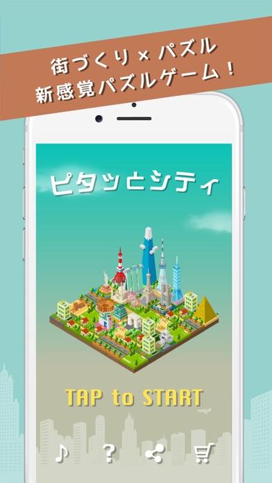 ピタッとシティ 脳トレパズルで街づくりスクリーンショット3