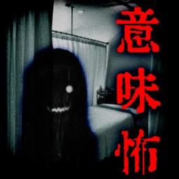 意味が分かると怖い話-この意味怖を謎解きできるか…