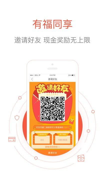 火钱理财(活动版)-15%高收益银行存管理财平台 screenshot-4