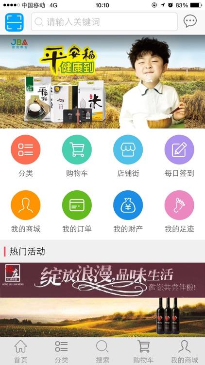 小象易购 screenshot-0