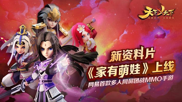 天下X天下-网易首款多人同屏团战MMO手游 screenshot-0