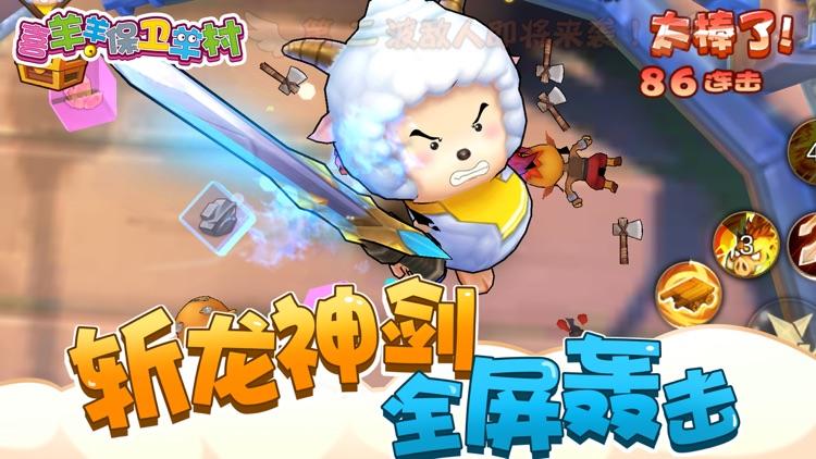 喜羊羊保卫羊村(正版授权) screenshot-4