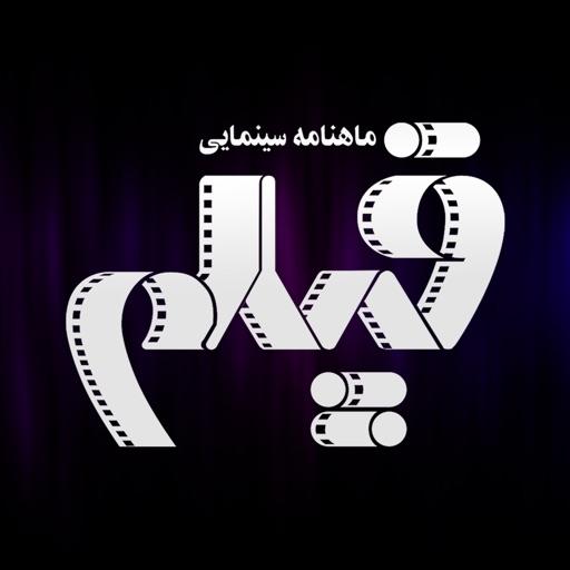 ماهنامه سینمایی فیلم