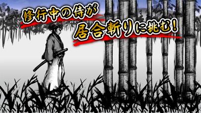 侍波動剣のおすすめ画像1