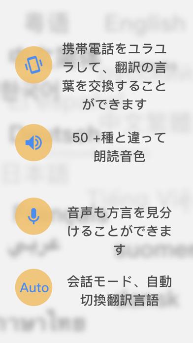 より良い翻訳-最高の翻訳ソフトのおすすめ画像4