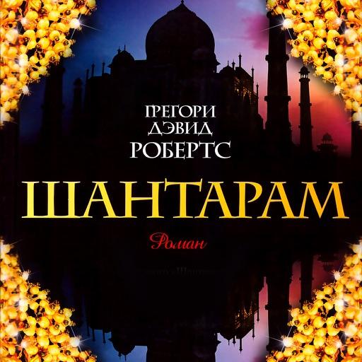 Шантарам - Грегори Дэвид Робертс все аудио книги