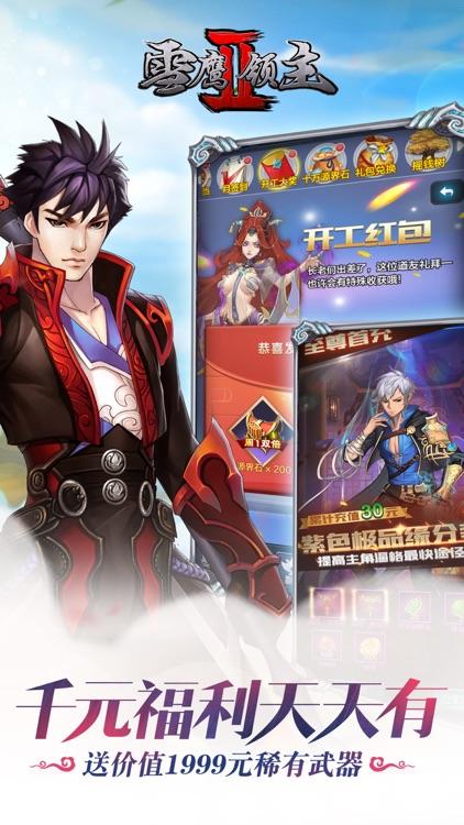 雪鹰领主2-国民级修仙玄幻手游大作 screenshot-4
