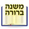 Elyahu Sheetrit - Esh Mishna Berura     artwork