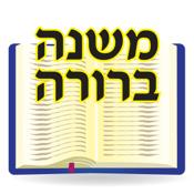 Esh Mishna Berura app review