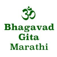 Codes for Bhagavad Gita in Marathi Hack