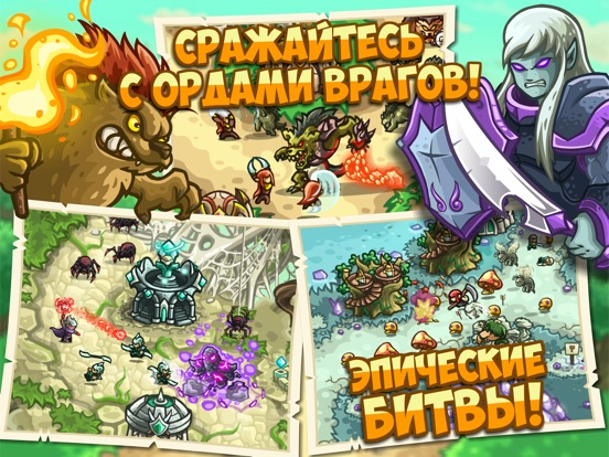 Скачать игру Kingdom Rush Origins HD