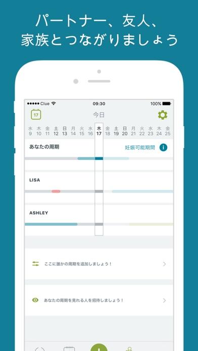 Clue - 生理サイクル予測アプリのスクリーンショット4