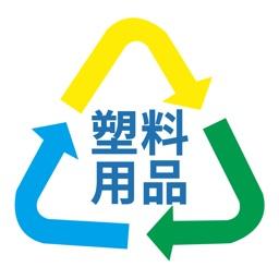 中国塑料用品交易平台