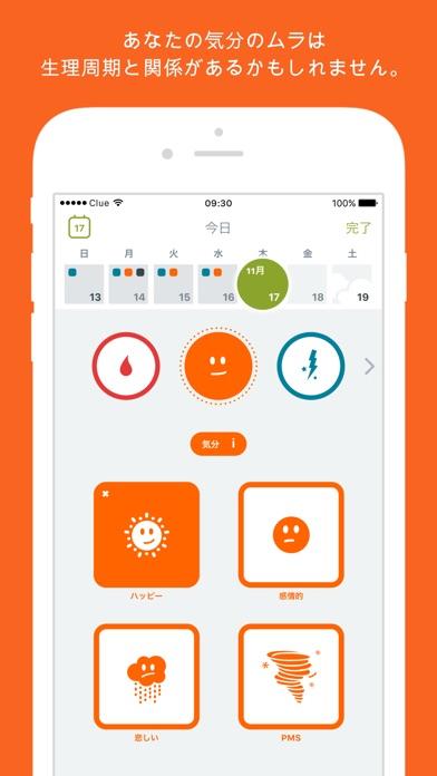 Clue - 生理サイクル予測アプリのスクリーンショット2