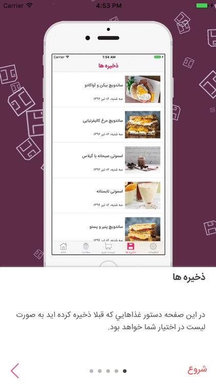 Food Land - غذا لند screenshot-4