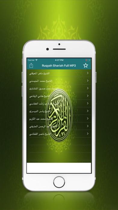 Ruqyah Shariah Full MP3 رقية شرعية screenshot two