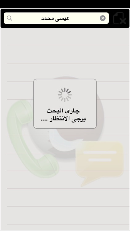 قطر فون screenshot-2