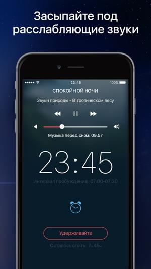 Будильник - Доброе утро Screenshot