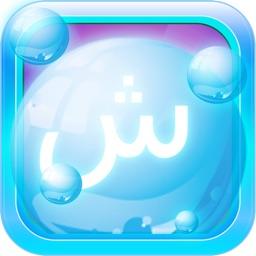 Arabic Bubble Bath: Learn Arabic Pro