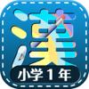 小学1年生漢字練習ドリル(小学生漢字)