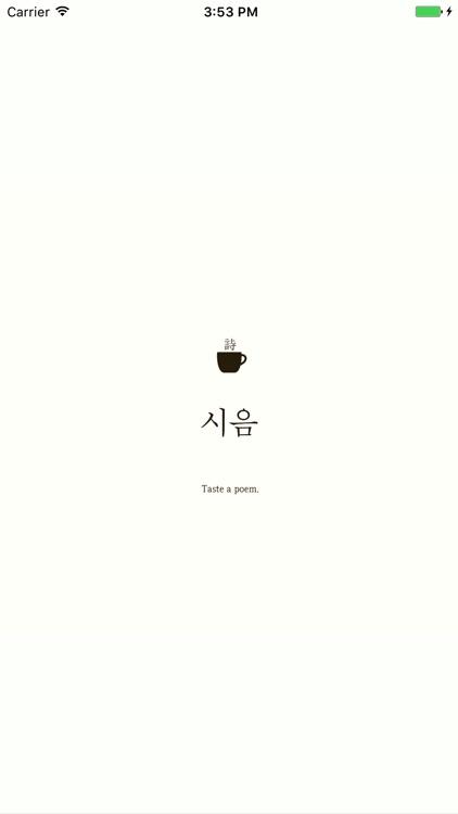 시음 - Taste a poem