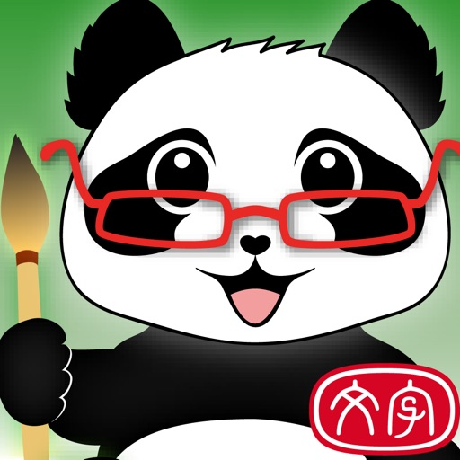 iWrite Wenzi: Learn Chinese