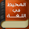 App Icon for المحيط في اللغة App in United States IOS App Store