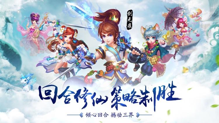 百炼成仙-回合修仙,策略制胜 screenshot-0