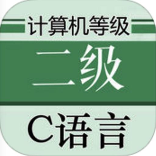 计算机等级考试二级C语言大全 2017最新版