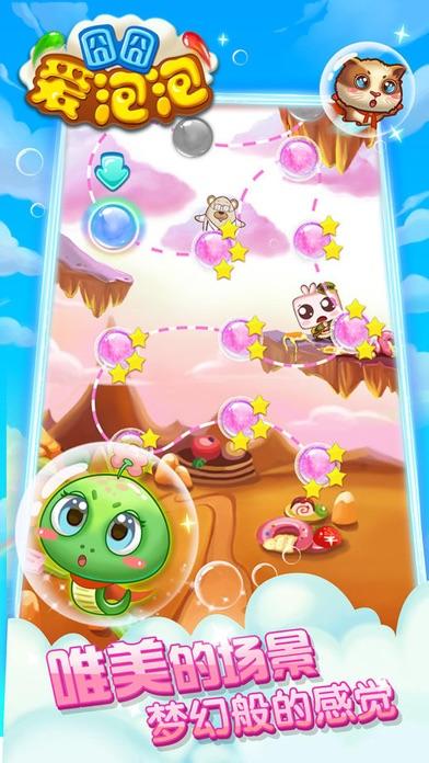 Pet love bubbles - classical happy eliminateのおすすめ画像5