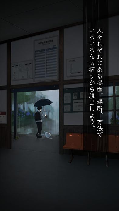 脱出ゲーム 雨宿りからの脱出のおすすめ画像5