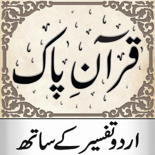 Quran Pak Urdu Tafsir قرآن پاک اردو تفسیر