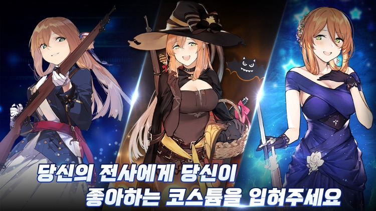 소녀전선 Girls' Frontline screenshot-4