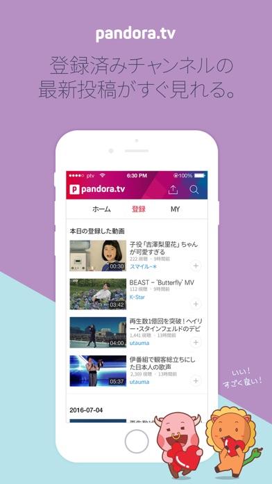 PandoraTV ScreenShot1