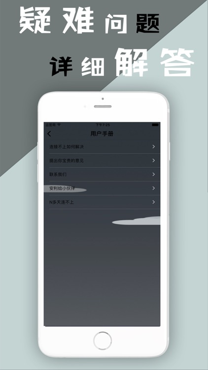 VPN - 加速器 √ 超乎想象的速度【无广告】 screenshot-3