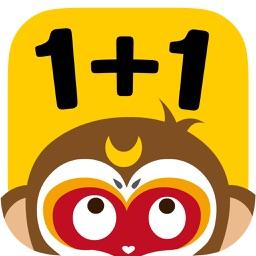 悟空学数学-100以内加减法趣味算数