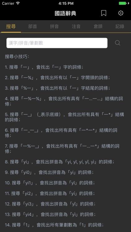 國語辭典 - 教育部重修國語辭典修訂版