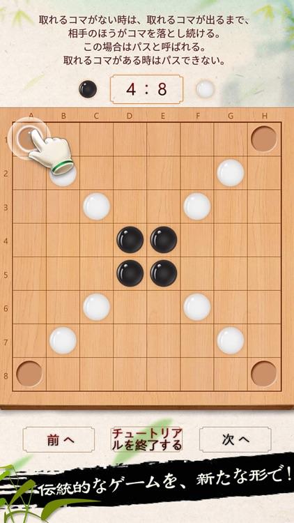 リバーシ - 2人リバーシ ゲーム screenshot-3