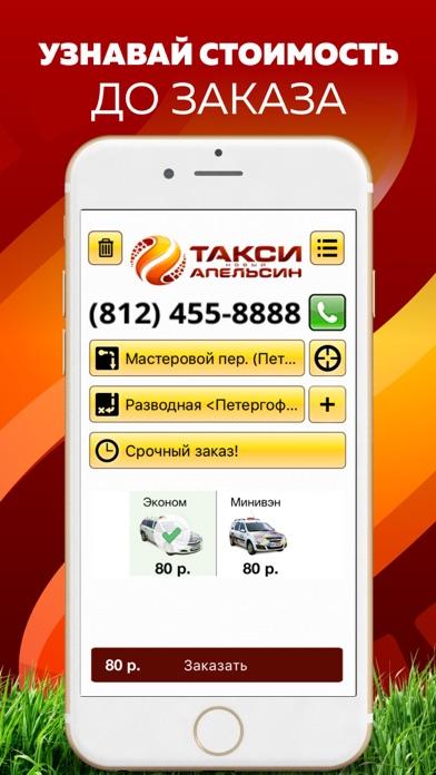 Такси Новый Апельсин app image