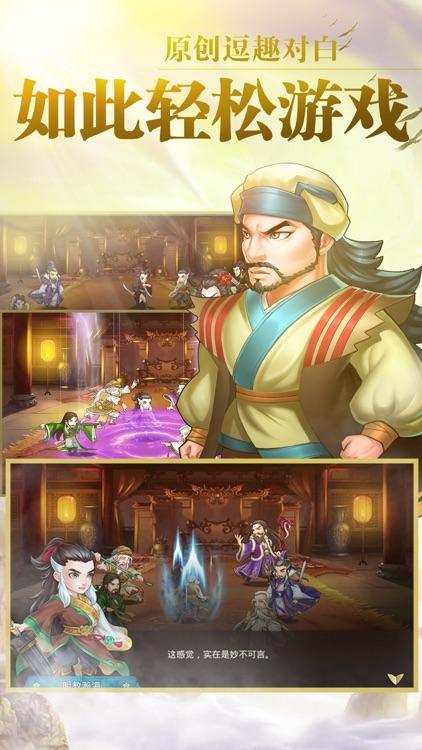 卡牌修仙江湖·少年:热血武侠手游 screenshot-3