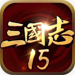 三国志15