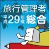 総合旅行業務取扱管理者試験過去問 平成29年度版