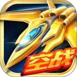 超时空机战-异形科幻飞行射击游戏