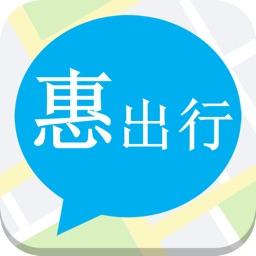 惠出行(手机深圳通官方充值)
