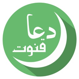 Dua E Qunoot (Islamic App) - 3D by DWS