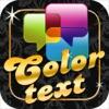色つきテキストメッセージ - Color Text Messages - iPhoneアプリ